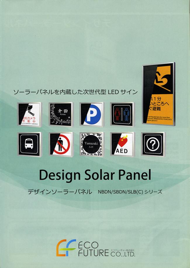 デザインソーラーパネル01
