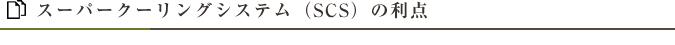 スーパークーリングシステム(SCS)の利点